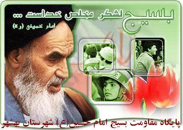پایگاه مقاومت بسیج امام حسین(ع)شهرستان بهشهر